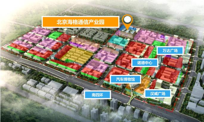 北京海格通信产业园