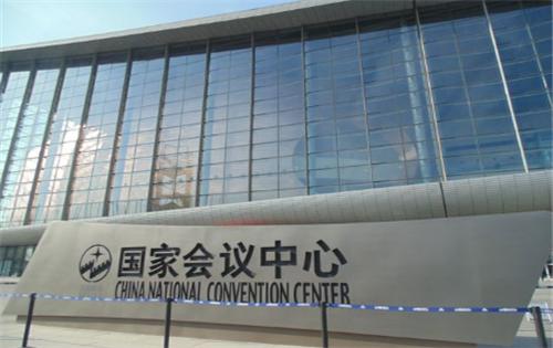 北京国家会议中心写字楼北京国家会议中心写字楼大门