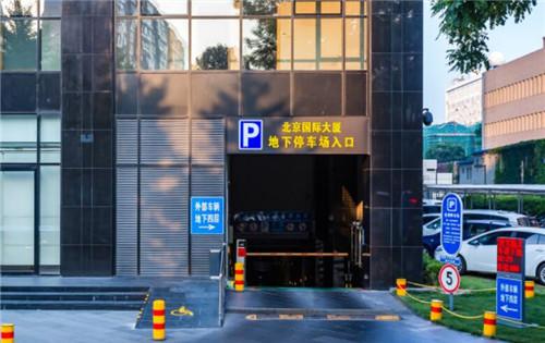 北京国际大厦停车场