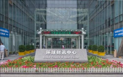 环球财讯中心大门