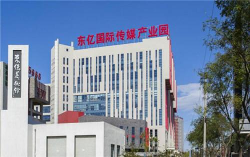 北京市东亿国际传媒产业园bob体育软件下载出租 远行地产